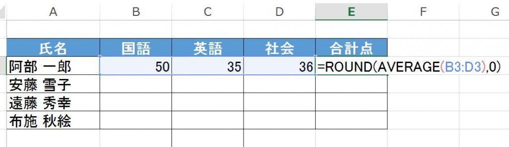 ROUND関数を使ってAVERAGE関数を四捨五入する方法