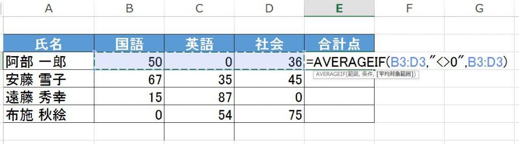 AVERAGE関数で0を含まないようにして計算する方法1