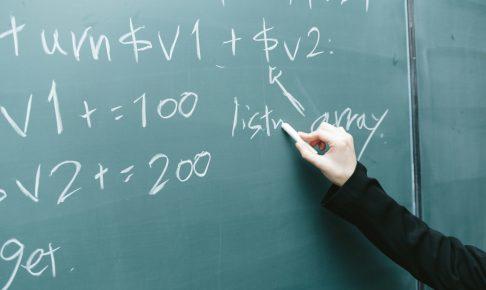 Wordで分数を入力する方法と様々な数式の使い方