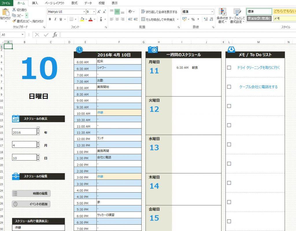 Excelとは2
