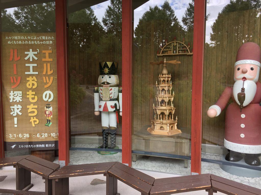 軽井沢エルツおもちゃ博物館2