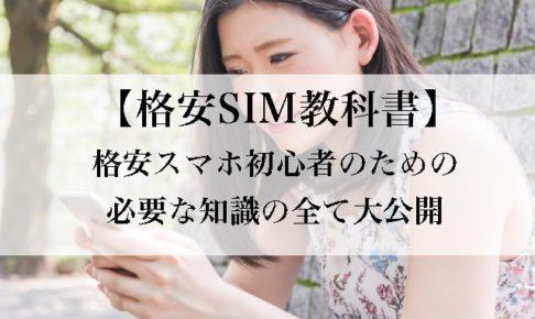 格安SIM初心者の教科書
