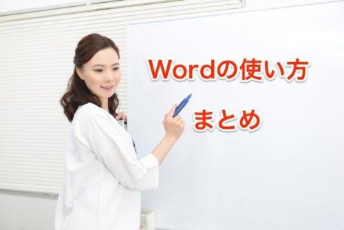 初心者のためのWordの使い方