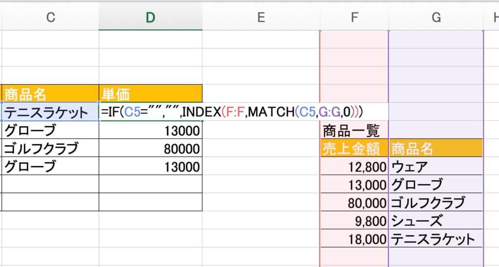 Index 関数 match 関数