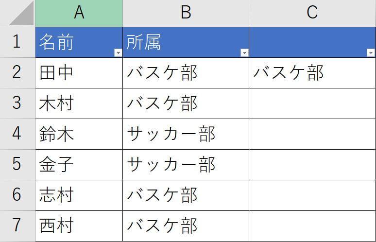 Excelで先頭や末尾の空白を削除できるTRIM関数の使い方