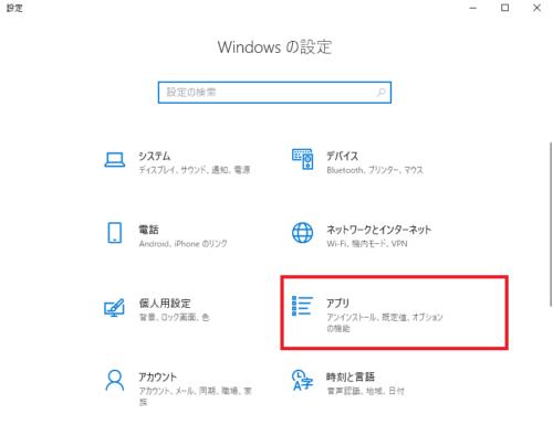 Windows10のソフトを正しくアンインストール(削除)する方法2