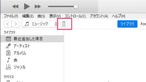 iPhoneの曲を消さずにパソコンから音楽を入れる方法【無料】3
