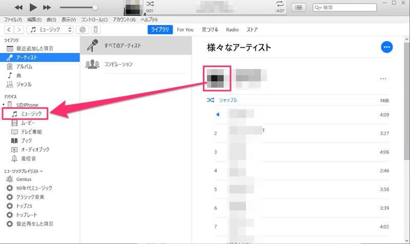 iPhoneの曲を消さずにパソコンから音楽を入れる方法【無料】5
